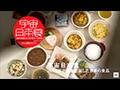 2019年4-5月「宇宙日本食」編_JAXA on AIR 機内映像
