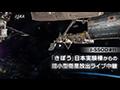 「きぼう」から超小型衛星(J-SSOD#11)の放出