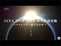 JAXA 2018-2019 有人宇宙活動