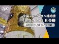 「こうのとり」8号機HIIBロケット8号機打上げライブ中継(録画)