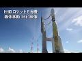 H-IIBロケット8号機 機体移動360°映像