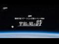 【宇宙教育動画教材】金井宇宙飛行士と詩を作ろう「宇宙と結ぶ詩」