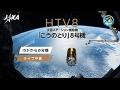 宇宙ステーション補給機「こうのとり」8号機 ISSからの分離ライブ中継