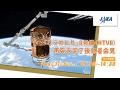「こうのとり」8号機(HTV8)再突入完了後記者会見(19/11/5)ライブ配信