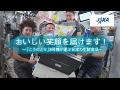おいしい笑顔を届けます!~「こうのとり」8号機が運ぶ日本の生鮮食品~