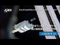 「きぼう」から超小型衛星(J-SSOD#12)の放出