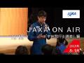 2019年8月-9月「宇宙飛行士講演」編 JAXA on AIR 機内映像