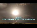 【縦動画4K】宇宙ステーション補給機「こうのとり」8号機(HTV8)打ち上げ映像
