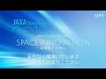 JAXAシンポジウム2017 「SPACE INNOVATION −未来のその先へ−」