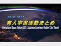 2016-2017 JAXA有人宇宙活動まとめ