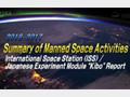 2016-2017 Summary of Manned Space Activities of JAXA
