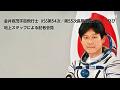 金井宣茂宇宙飛行士(ISS第54次/第55次長期滞在クルー)及び地上スタッフによる記者会見