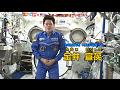【フィギュアスケート編】金井宇宙飛行士による平昌オリンピック応援メッセージ