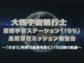 【ダイジェスト】大西宇宙飛行士 国際宇宙ステーション(ISS)長期滞在ミッション報告会 ~「きぼう」利用で未来を拓く115日間の軌跡~