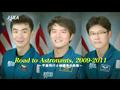 Road to Astronauts,2009-2011~宇宙飛行士候補者の挑戦~