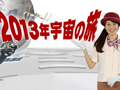 Space Navi@Kibo 2013.11 若田宇宙飛行士「2013年宇宙の旅」