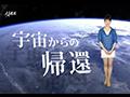Space Navi@Kibo 2014.5 若田宇宙飛行士の帰還