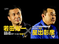 Space Navi@Kibo 若田×星出 特別対談企画 第1夜