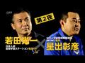 Space Navi@Kibo 若田×星出 特別対談企画 第2夜
