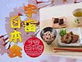 Japanese Space Food