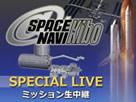 SPACE@NAVI-Kibo SPECIAL LIVE