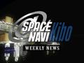 SPACE@NAVI-Kibo WEEKLY NEWS プロロ-グ~「きぼう」編~