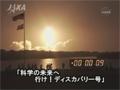 SPACE@NAVI-Kibo DAILY PROGRAM STS-119 DAY1 「若田宇宙飛行士、長期滞在へGO」