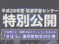 【宇宙教育テレビ】「きぼう」運用管制官の仕事