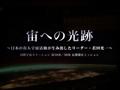 宙への光跡~日本の有人宇宙活動が生み出したリーダー・若田光一~