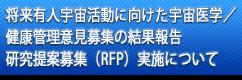 宇宙医学/健康管理技術研究開発に係る意見募集・情報提供要請(RFI)の結果報告および研究提案募集(RFP)実施について
