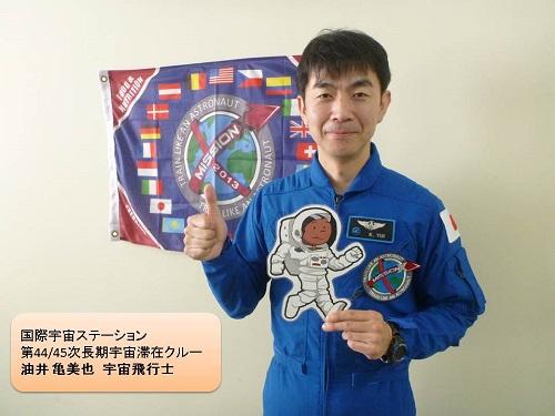 油井亀美也宇宙飛行士