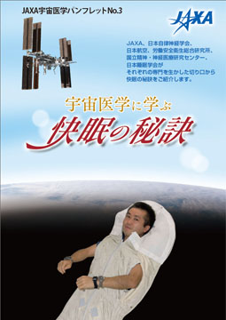 宇宙医学に学ぶ快眠の秘訣