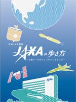 写真:JAXAの歩き方