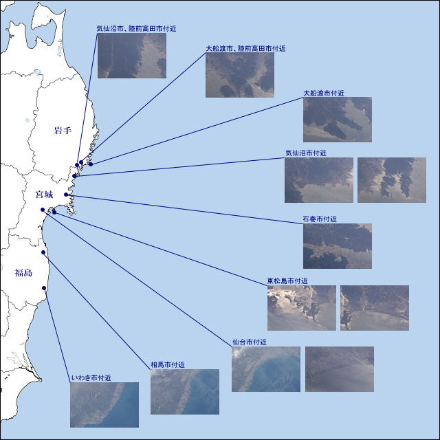 地震後にISS長期滞在クルーが撮影した東北地方の写真の分布