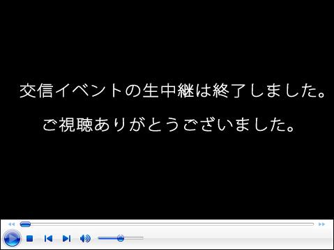 画像:ライブ中継終了告知