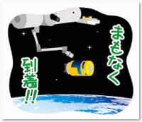 宇宙ステーション補給機「こうのとり」