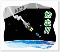 「きぼう」から超小型衛星を宇宙に放出