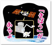 「きぼう」日本実験棟