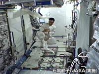 飛天プロジェクトを行う若田宇宙飛行士
