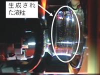 実験で生成された液柱(©JAXA/横浜国立大)
