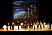 「山崎宇宙飛行士が選ぶ宇宙俳句集」の入賞者表彰の様子(出典:JAXA)
