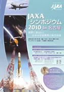 ミッション報告会の会場の様子(出典:JAXA)
