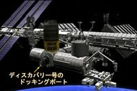 ハーモニーの上側に移動した「こうのとり」2号機のイメージ(出典:JAXA)