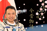 古川宇宙飛行士と筑波宇宙センター春の企画展「今昔物語」ポスター(出典:JAXA)