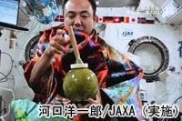 宇宙で抹茶を点てる古川宇宙飛行士(出典:河口洋一郎/JAXA(実施))
