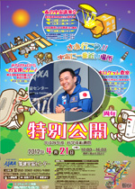 筑波宇宙センター特別公開ポスターと星出宇宙飛行士(出典:JAXA)