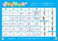 「子ども博士の夏休み サマーラボ2012」イベントスケジュール(PDF 540KB)