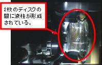 マランゴニ対流実験の液柱の様子(側面から撮影)(クA輅AXA/諏訪東京理科大学)