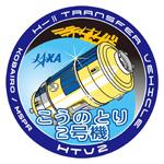 「こうのとり」2号機ミッションロゴ(出典:JAXA)